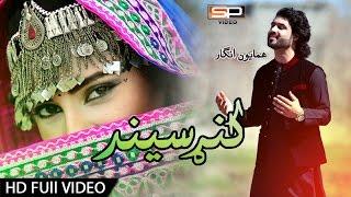Hamayun Angar | Pashto New Songs 2017 - Ma Da K...