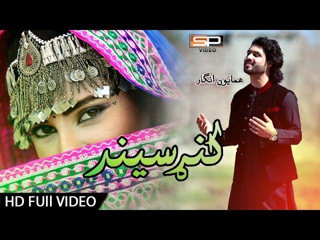 Hamayun Angar Pashto New Songs 2 - Ma Da Kunar Pa Seend Laho Ka Afg