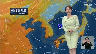 9시뉴스 강아랑기상캐스터 210409