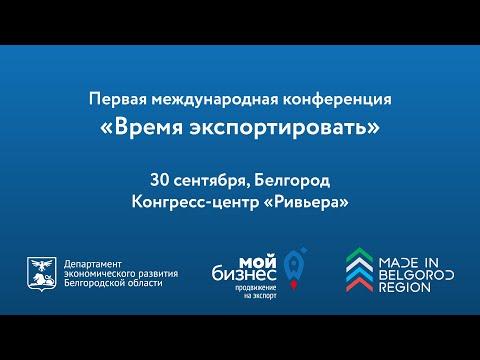 Приглашаем на первую международную конференцию «Время экспортировать»