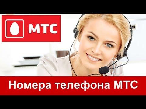 Как дозвониться оператору мтс украина