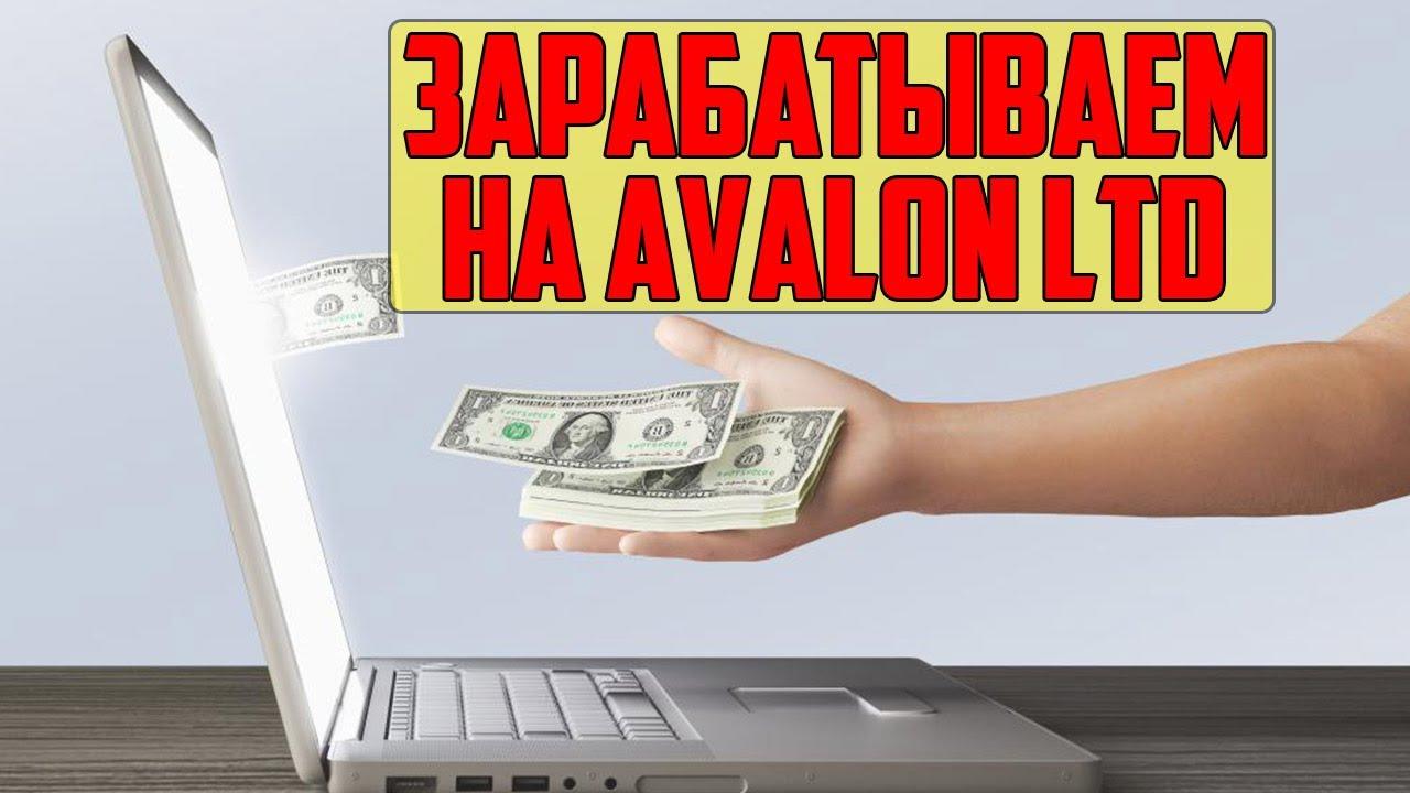 Зарабатываем вместе с Avalon ltd СКАМ или проект ПЛАТИТ?