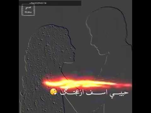 حبيبي اسف ازعجتك خالد عبد الرحمن راجح الحارثي حبيبي اسف ازعجتك تصميم Hemo Youtube