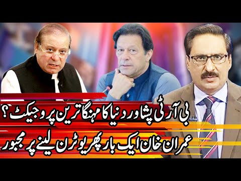 Kal Tak with Javed Chaudhry - Thursday 13th August 2020