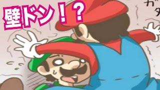 【マリオメーカー#220】おらぁ!これがマリオ(32歳独身)の壁ドンやあああ!!! thumbnail