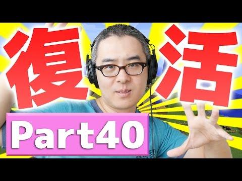 【瀬戸のマインクラフト】#40 瀬戸弘司、復活!