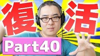 Part 39:https://youtu.be/-c9jh9KHy9Q Part 41:http://youtu.be/EyVH...