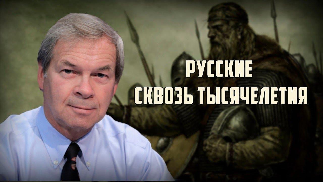 Профессор Клёсов. «Русские сквозь тысячелетия»
