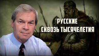Профессор Клёсов   Русские сквозь тысячелетия