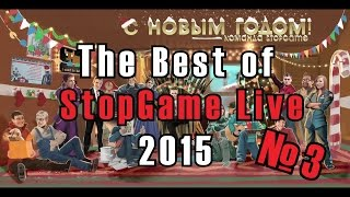 The Best of StopGame Live 2015 №3