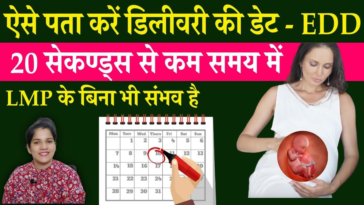 Pregnancy mein 1 bada sawaal ka seedha jawaab - Delivery Kab Hogi | Easy way to know Delivery Date
