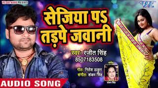 सेजिया पS तड़पे जवानी - Ranjeet Singh - Balam Ludhiyana Se Aa Jana 2 - Bhojpuri Hit Song 2019