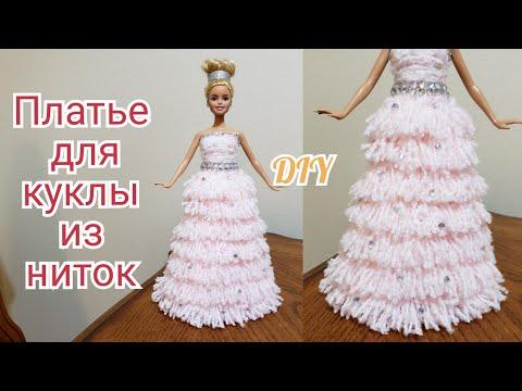 Не выбрасывайте старые куклы Барби, а попробуйте вместе с детьми их преобразить😉. Barbie doll dress