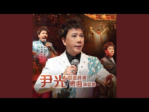 得意春風 (Live)