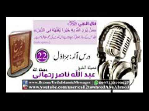 Kitabut Tawheed Ki urdu Sharah part 22/50 Fazeelatus Shaikh Abdullah Nasir  Rehmani Hafizahullah