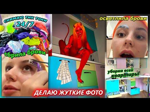 МОЯ НЕДЕЛЯ на КАРАНТИНЕ часть 2