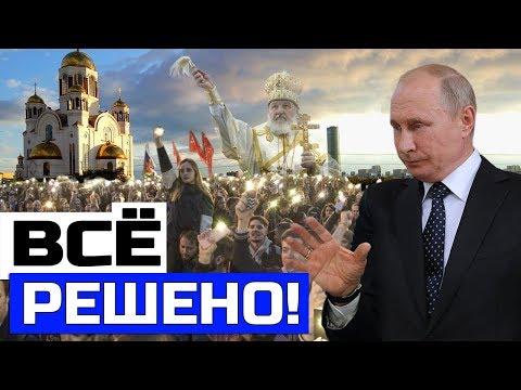 ЕКАТЕРИНБУРГ НА ГРАНИ! Сквер или храм? Решение президента по строительству храма в Екатеринбурге