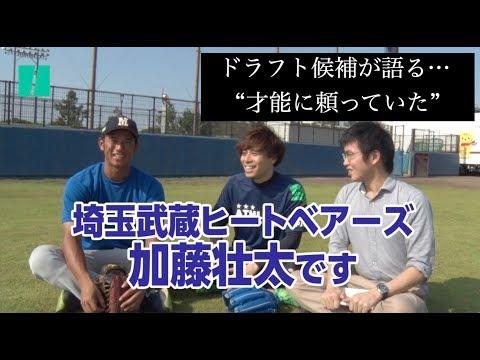 【ドラフト】加藤壮太(武蔵)は、才能に甘えるのをやめた。独立リーグで意識開眼、目指せ「球界の伊藤英明」