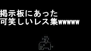 【コメ付き】掲示板にあった可笑しいレス集【2ch】