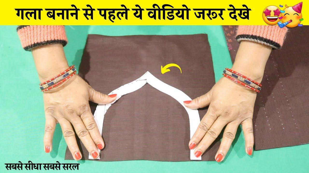 गला फिनीशिंग से बनाना सीखे 👌👌    How to Make Neck With Finishing   Bukram wala gala