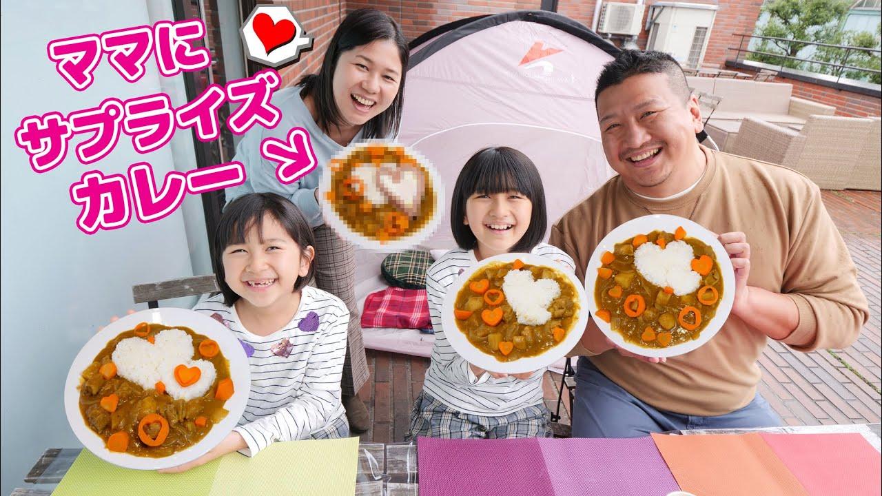ママも一緒に♪家族で母の日ハートカレーを作ろう☆himawari-CH