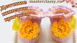 DIY. The cutest booties baby crochet tutorial. Красивые детские пинетки крючком. Видео урок