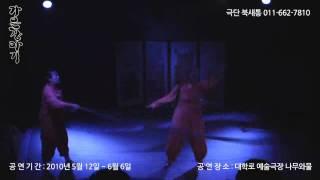 극단 북새통 공연 '가믄장아기' 하이라이트