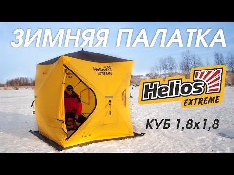 Палатка рыболовная зимняя Куб 1,8*1,8 Helios Extreme