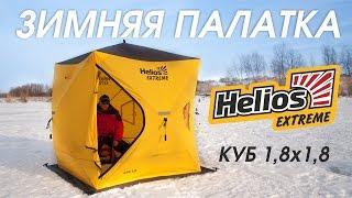 Палатка рыболовная зимняя Куб 1,8*1,8 Helios Extreme(Быстросборная палатка Куб EXTREME Helios для зимней ловли со льда позволит рыболову чувствовать себя максимально..., 2016-12-22T04:57:09.000Z)