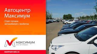 Автомобили с пробегом Автоцентр Максимум