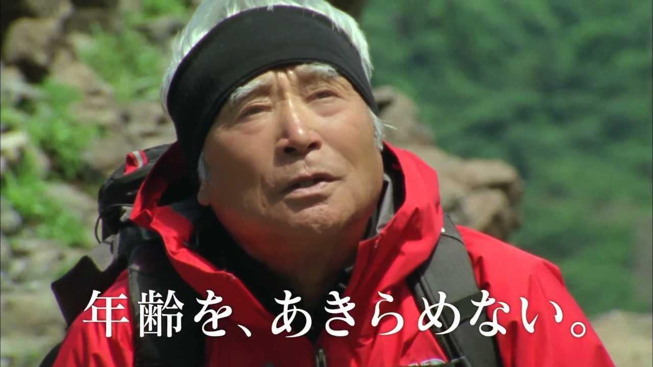 家 三浦 雄一郎 登山