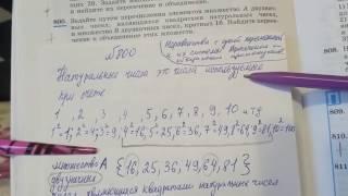 800 Алгебра 8 класс. Неравенства с одной переменной и их системы пересечение промежутков объединение