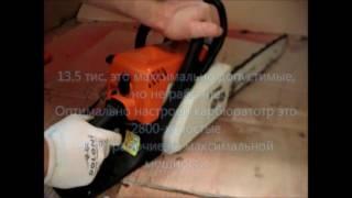 STIHL MS 180 ҚАЛАЙ КАРБЮРАТОР How to adjust carburetor STIHL chainsaw MS 180