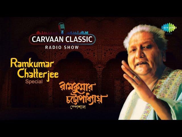 Carvaan Classic Radio Show Ramkumar Chatterjee Special   Aar Kabe Dekha   Korechhi Pujar Aayojan