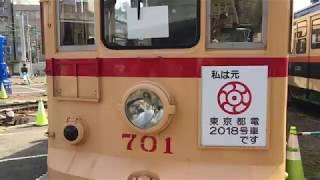 旧東京都電2018号 限定公開 (長崎電気軌道700形)