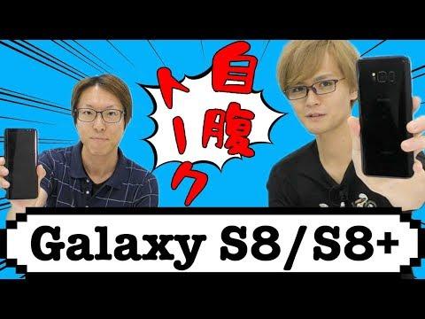 「Galaxy S8」「Galaxy S8+」の使い心地は? ~さとまさ&ふじくんのジバラ!~