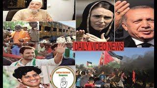 23- 03- 2019 Daily Latest Video News #Turky #Saudiarabia #india #pakistan #America #Iran