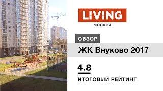 ЖК «Внуково 2017» отзыв Тайного Покупателя. Новостройки Москвы