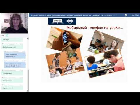 Игровые технологии на уроках английского языка видео