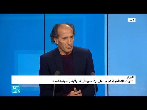 الجزائر: دعوات لمظاهرات حاشدة ضد ولاية خامسة لبوتفليقة  - نشر قبل 2 ساعة
