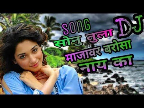 Sonu Tujha Majhyavar Bharosa Nay Kay DJ AMAN Remix Djsstation ||PUNE OF PS CREATION||