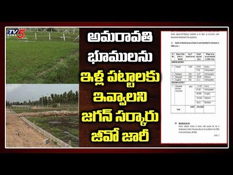YCP Govt Issued GO on Amaravati Lands   #AP Capital   TV5 News