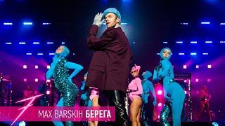 Макс Барских — Берега [ШОУ