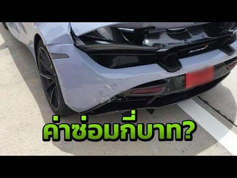 วินาทีกระบะชน Mclaren 720s ป้ายแดง  | 12-08-61 | ข่าวเช้าไทยรัฐ เสาร์-อาทิตย์