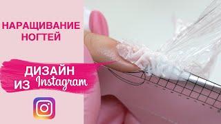 Наращивание ногтей гелем и дизайн с ПИЩЕВОЙ плёнкой