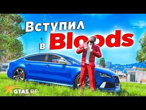 ВСТУПИЛ В БАНДУ BLOODS НА GTA5 RP STRAWBERRY! ЧТО ДАЛЬШЕ!?