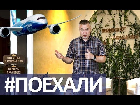 Коллаборация с Авиафлот - путешествия с Александром Михельсоном