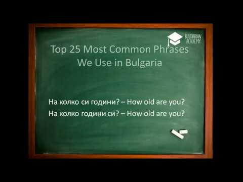 Learn The Top 20 Must Know Bulgarian Phrases - Learn Bulgarian Online With Bulgarian Academy
