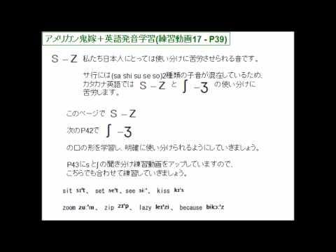 英語発音記号学習動画17 SZの子音の発音方法