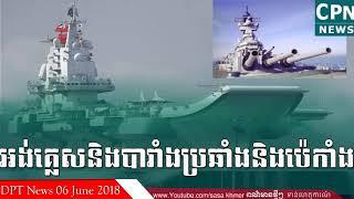 អង់គ្លេសនិងបារាំងប្រឆាំងនិងប៉េកាំង,Cambodia News,